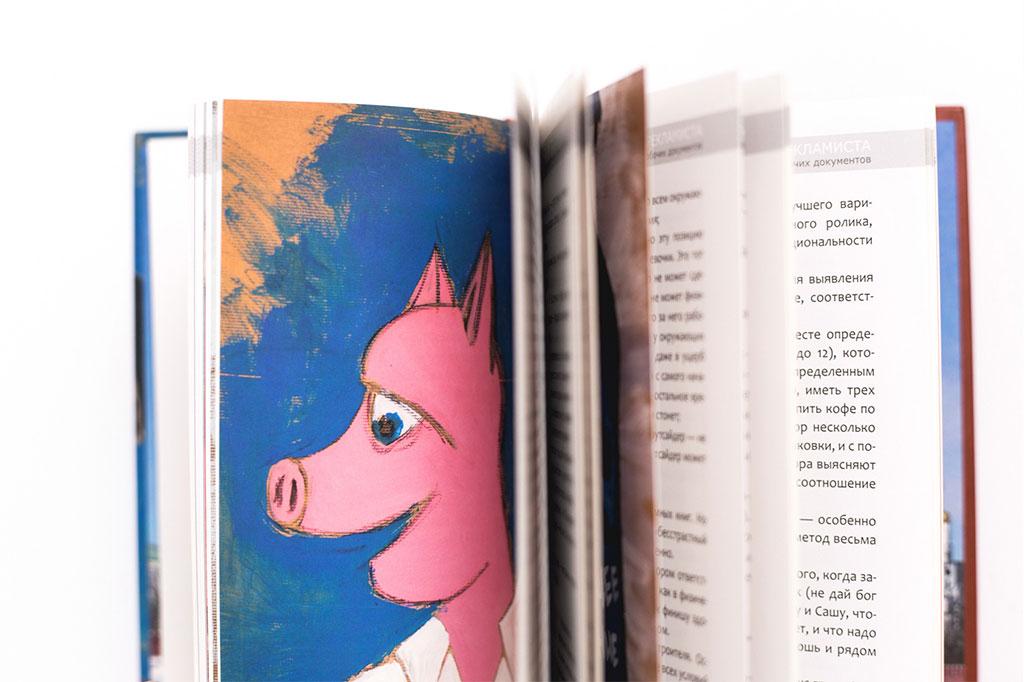 Иллюстрация книги Записки мёртвого рекламиста