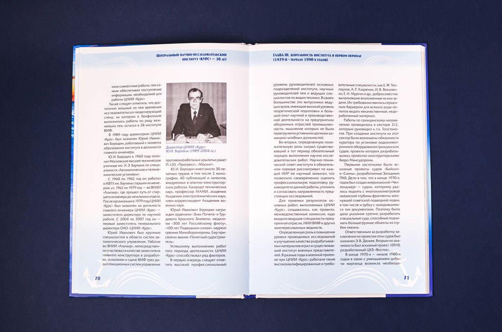 Верстка разворота книги «Курс 30 лет»