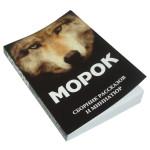 Книга Морок