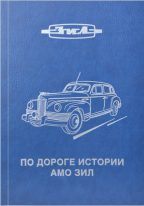Корпоративное издание По дороге истории ЗИЛ