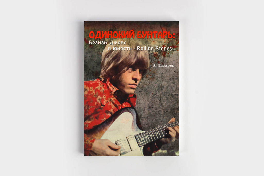 """Дизайн обложки книги А. Лазарев Одинокий бунтарь: Брайан Джонс и юность """"Rolling Stones"""""""