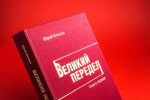Издание авторской книги Великий передел / автор Юрий Власов