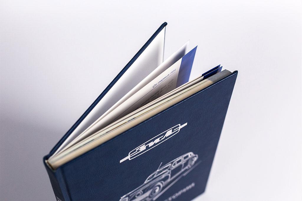 Дизайн юбилейной книги о предприятии По дороге истории АМО ЗИЛ