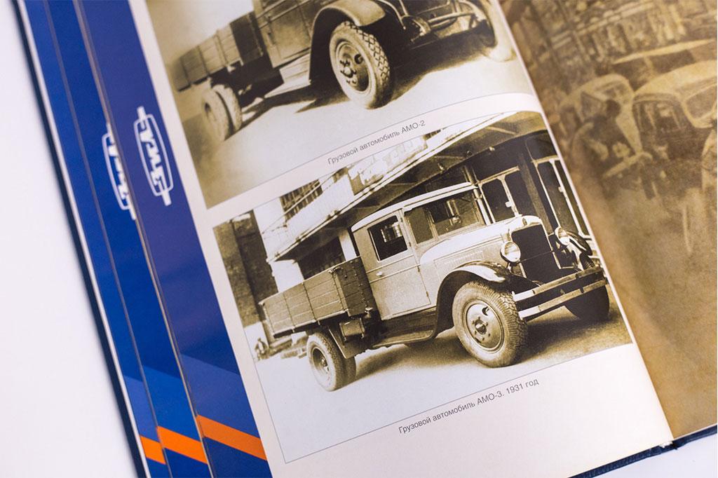 Дизайн блока книги о предприятии По дороге истории АМО ЗИЛ