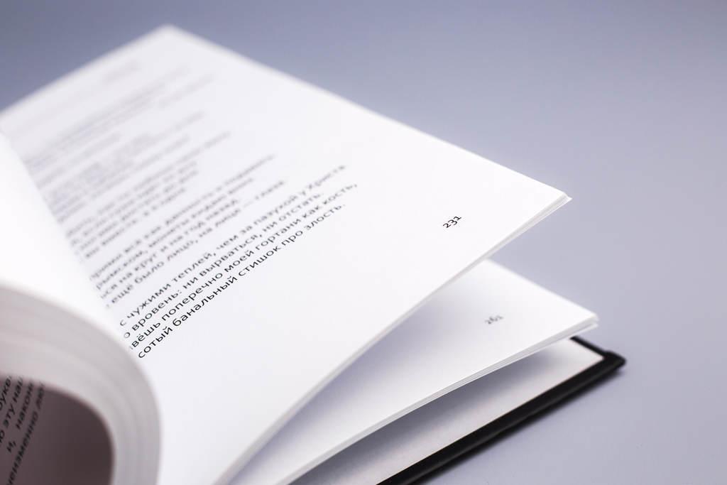 Верстка разворота книги Nota Bene автора Промч