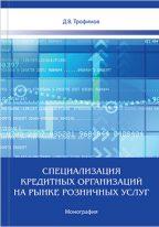 Издание монографии Специализация кредитных организаций на рынке розничных услуг
