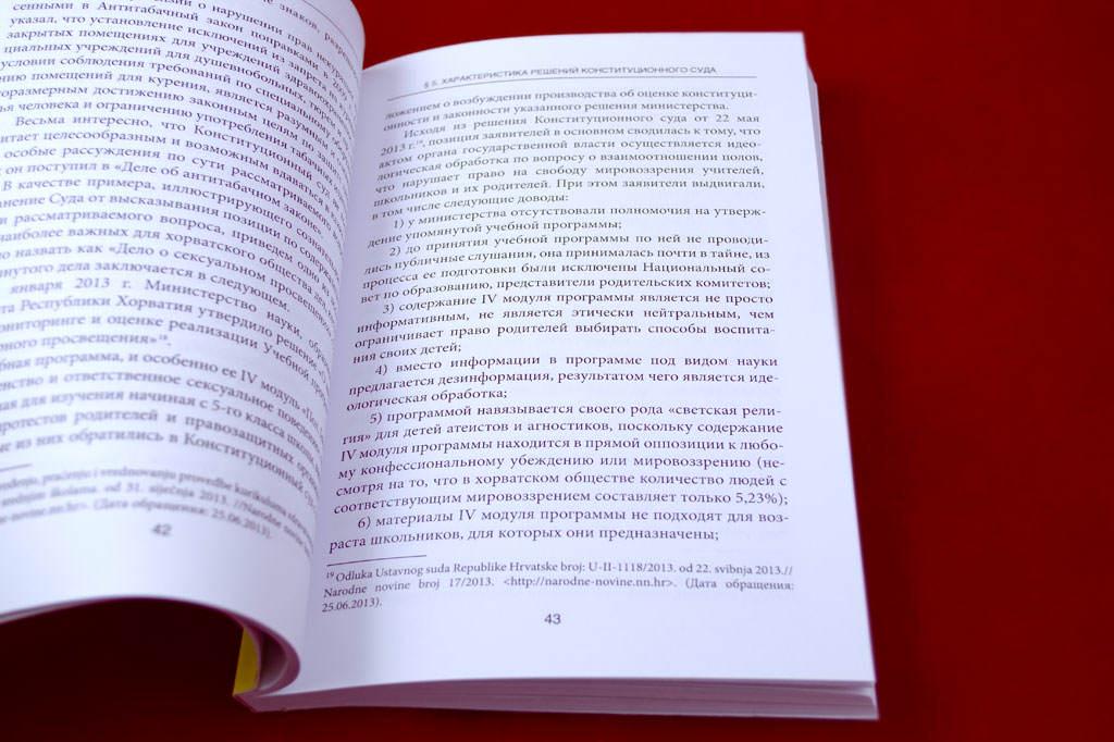 Оформление разворота книги Конституционная юстиция в Хорватии