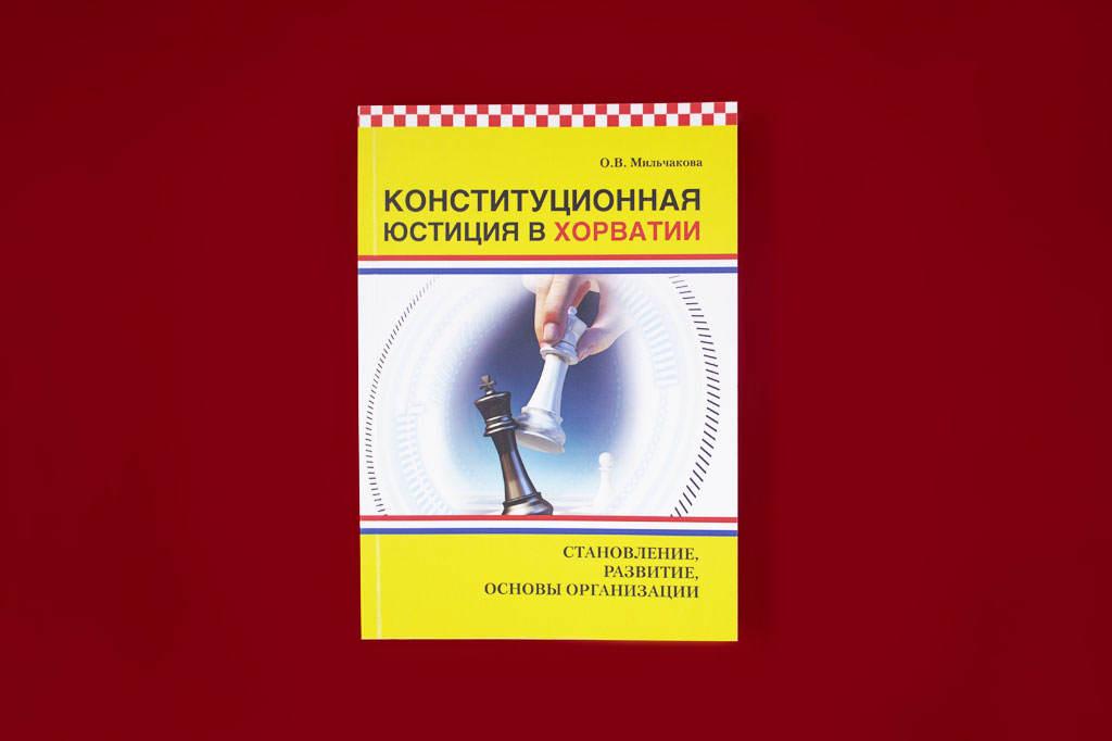 Издание книги Конституционная юстиция в Хорватии