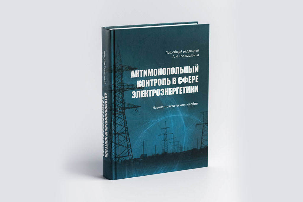 Оформление книги для ФАС Антимонопольный контроль в сфере электроэнергетики
