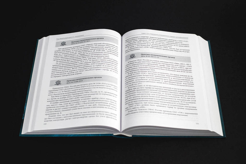 Верстка книги для ФАС Антимонопольный контроль в сфере электроэнергетики