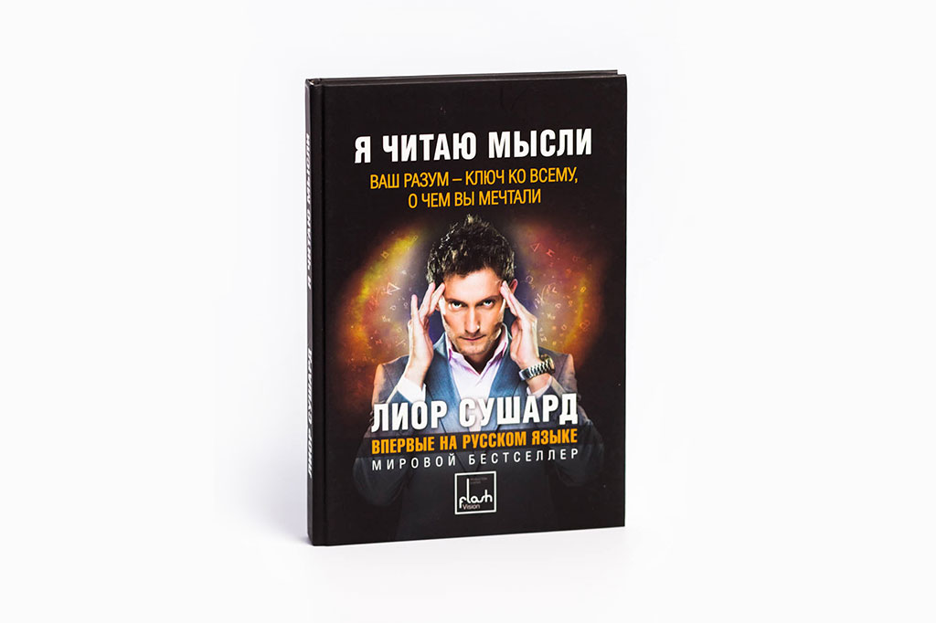 Оформление обложки книги Я читаю мысли