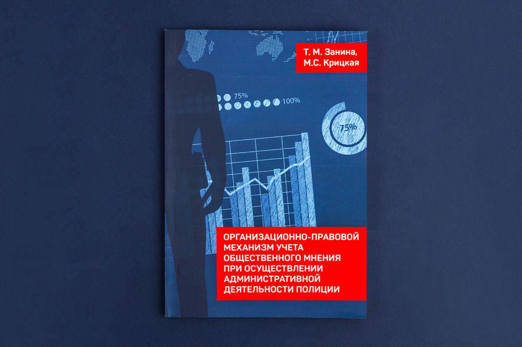 Учебное пособие Организационно-правовой механизм учета общественного мнения