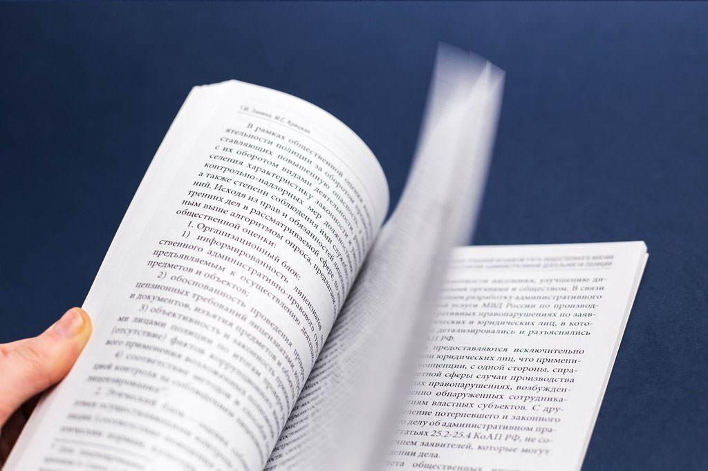 Верстка учебного пособия Организационно-правовой механизм учета общественного мнения