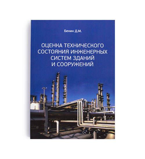 Учебное пособие Оценка технического состояния инженерных систем зданий и сооружений