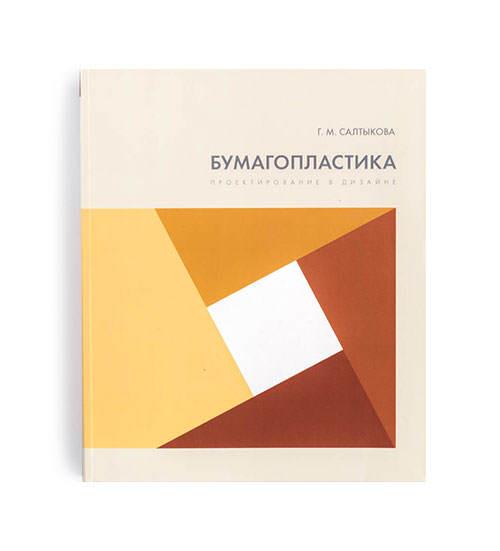 Книга для дизайнеров Бумагопластика автор Салтыкова Г.М.