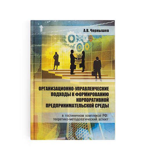 Монография Организационно-управленческие подходы к формированию корпоративной предпринимательской среды