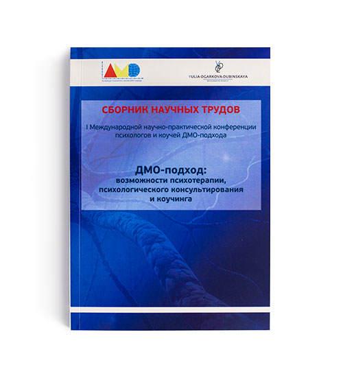 Книга ДМО-подход: возможности психотерапии, психологического консультирования и коучинга