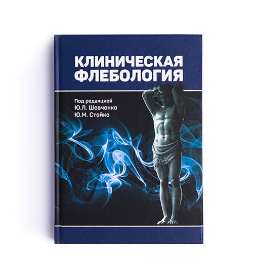 Монография Клиническая флебология / Под редакцией Ю.Л. Шевченко, Ю.М. Стойко