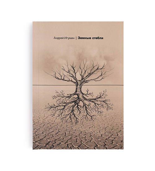 Книга стихов Земные стебли