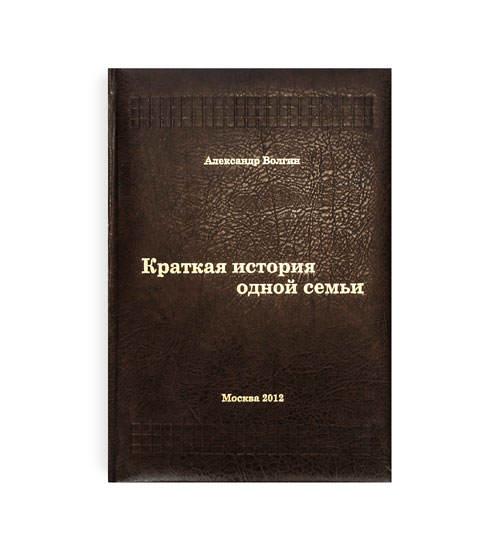 Книга А. Волгин Краткая история одной семьи