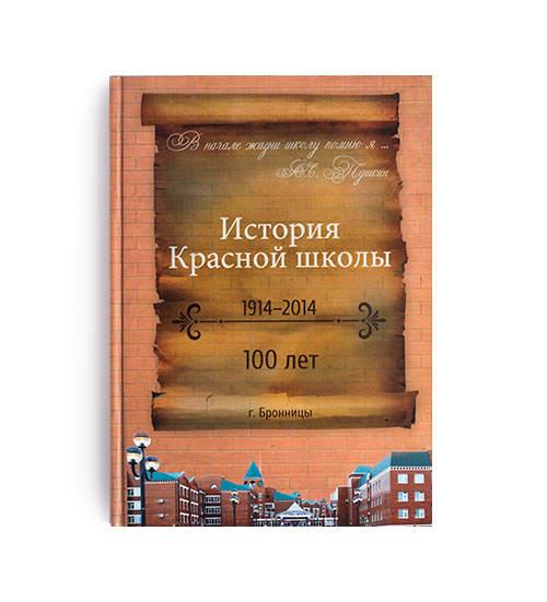 Юбилейная книг История красной школы 100 лет г. Бронницы