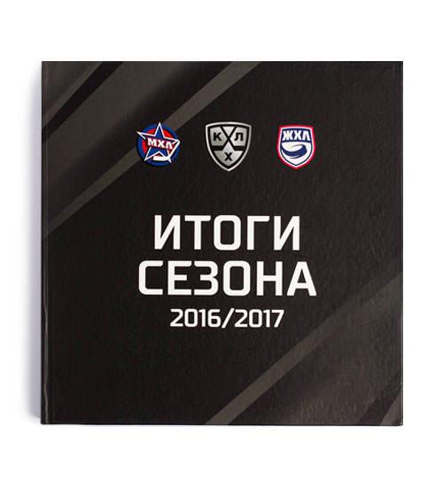 Годовой отчет Итоги сезона 2016/2017 МХЛ|КХЛ|ЖХЛ
