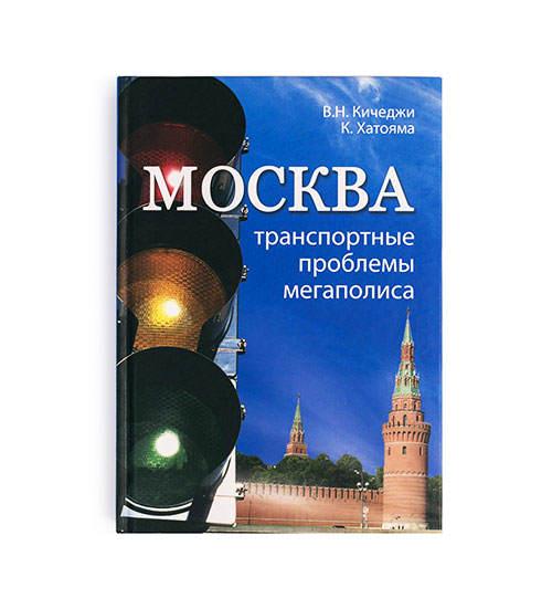 Книга Москва: транспортные проблемы мегаполиса