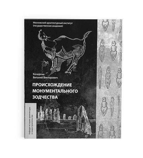Монография Происхождение монументального зодчества