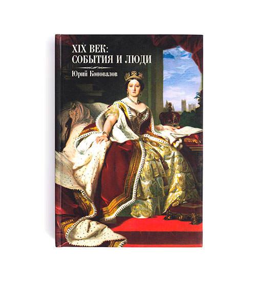 Книга XIX век: события и люди - автор Коновалов Юрий