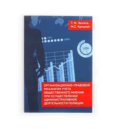 Учебное пособие Занина, Крицкая