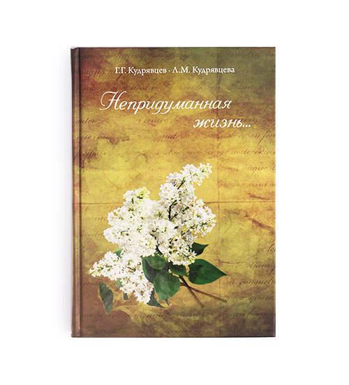 Книга Непридуманная жизнь мемуары