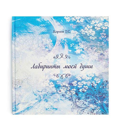 Книга-альбом Лабиринты души