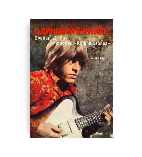 """Книга А. Лазарев Одинокий бунтарь: Брайан Джонс и юность """"Rolling Stones"""""""