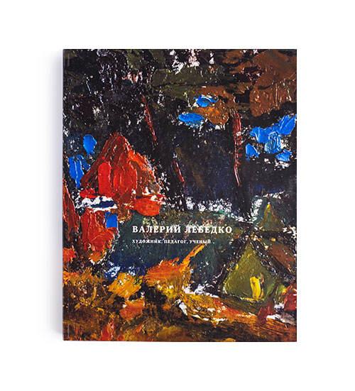 Книга Валерий Лебедко - художник педагог ученый