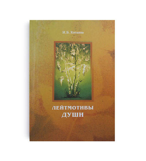 Книга И. Китаина Лейтмотивы души