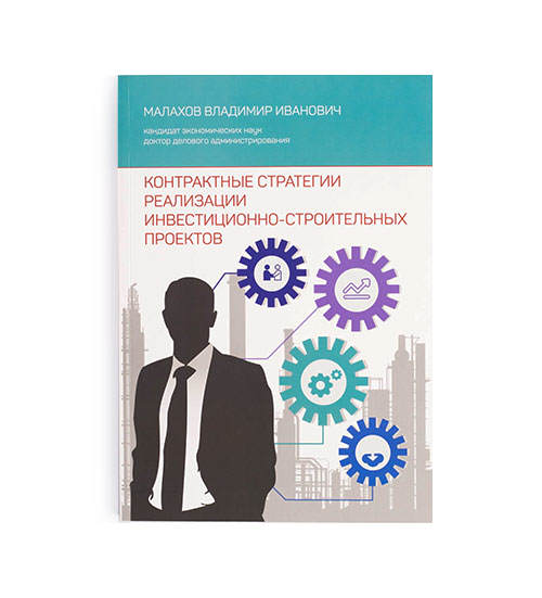 Монография Малахов В.И. Контрактные стратегии реализации инвестиционно-строительных проектов