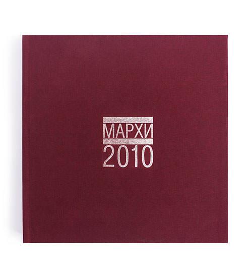 Отчет МАРХИ 2010