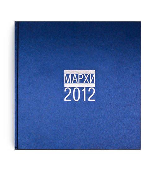 Годовой отчет МАРХИ 2012 по Гранту президента РФ