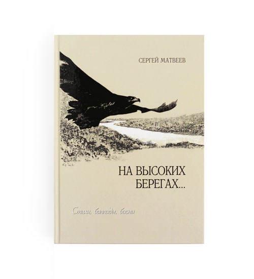 """Книга С. Матвеев """"На высоких берегах"""" Стихи, баллады, басни"""