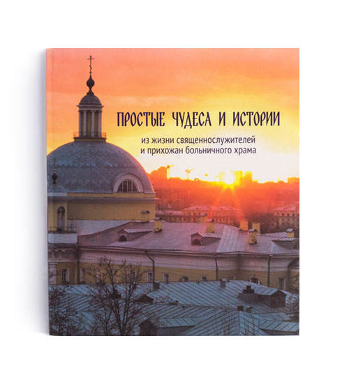 Книга Простые чудеса и истории