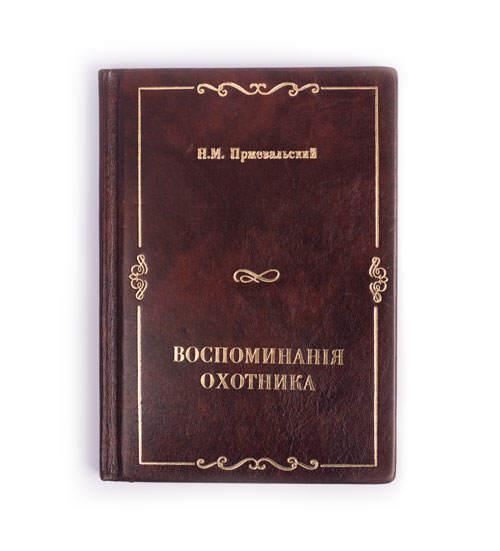 Книга в кожаном переплете Воспоминания охотника