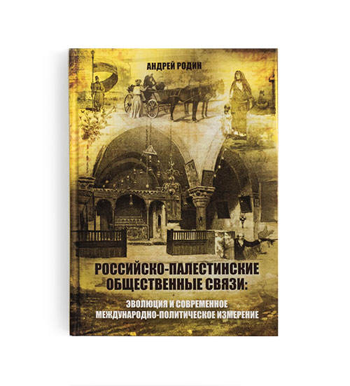 Монография А. Родин Российско-палестинские общественные связи: эволюция и современное международно-политическое измерение