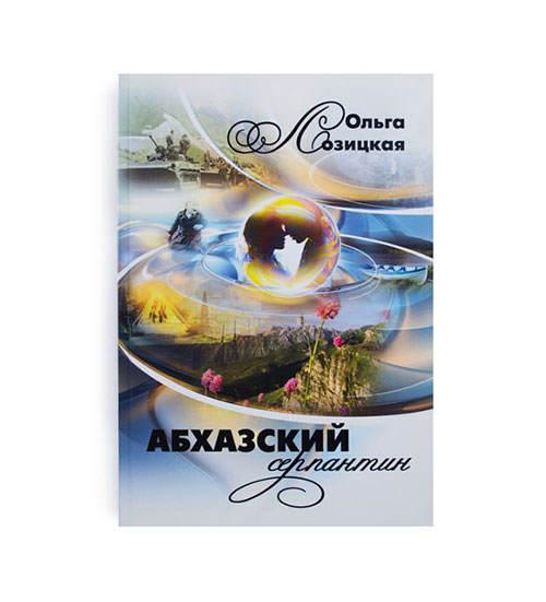 Книга Абхазский серпантин Ольга Лозицкая