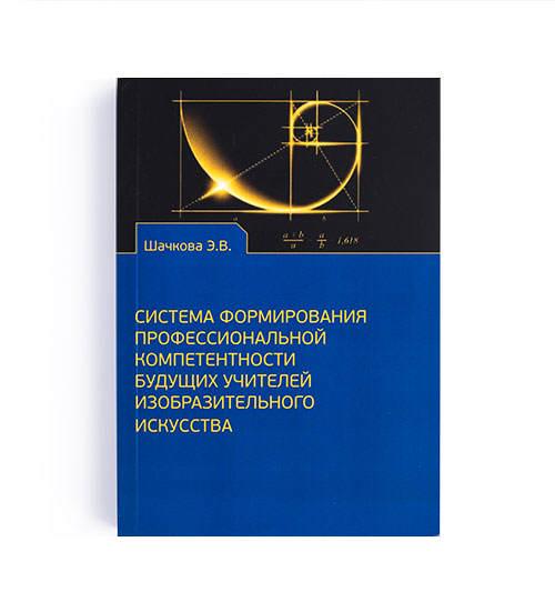 Книга автора Шашкова Э.В. - Система формирования профессиональной компетентности будущих учителей изобразительного искусства