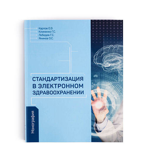Монография Стандартизация в электронном здравоохранении