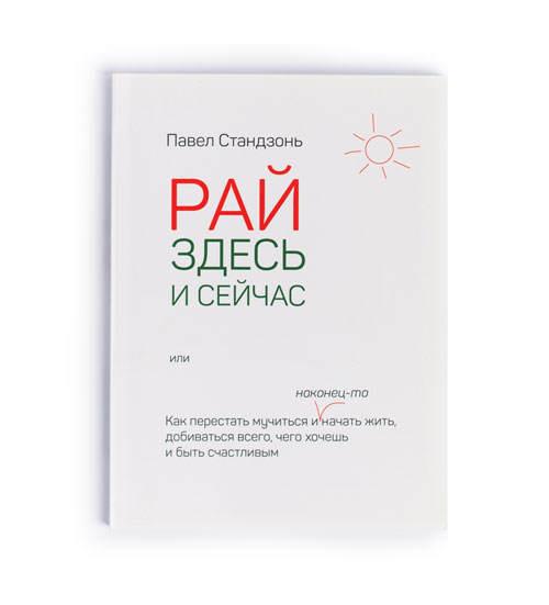 Книга Рай здесь и сейчас Павел Стандзонь