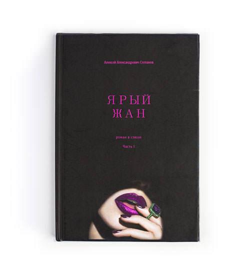 Книга Ярый Жан