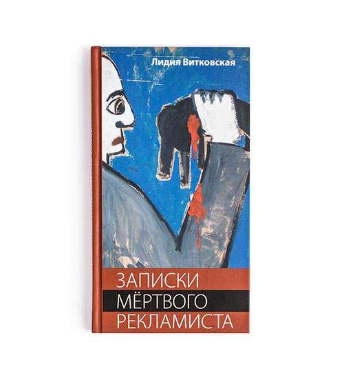Книга Записки мёртвого рекламиста - Лидия Витковская