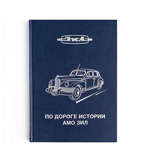 Издание книги о предприятии По дороге истории АМО ЗИЛ