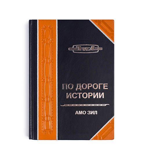 """Vip-тираж книги """"По дороге истории АМО ЗИЛ"""""""